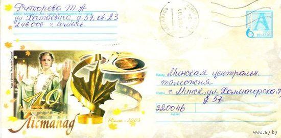 """2003. Конверт, прошедший почту """"10 мiжнародны кiнафестываль Лiстапад-2003"""""""