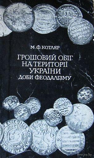 Денежный оборот Украины эпохи феодализма - на CD