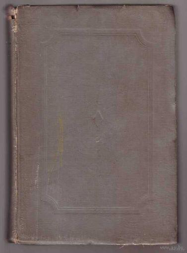 Толстой Л.Н. Война и мир.Том III-IV. /Academia 1936г./