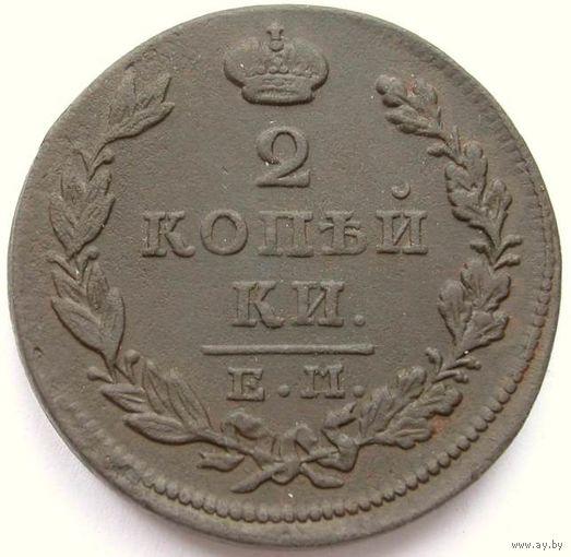 138 2 копейки 1829 года.