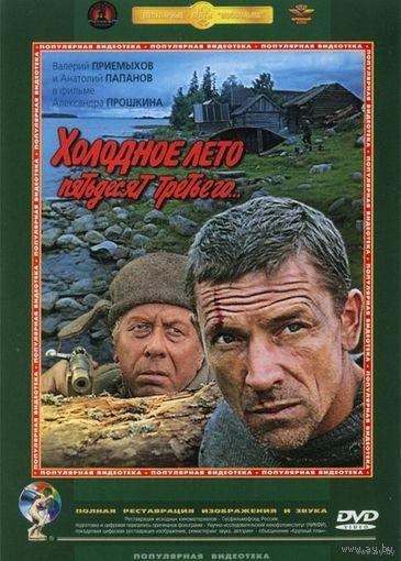 Холодное лето пятьдесят третьего (реж. Александр Прошкин, 1987) Скриншоты внутри