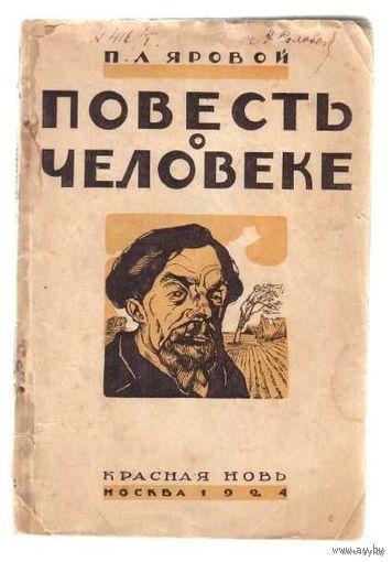 Яровой П. Повесть о человеке. 1924г. Редкая книга!