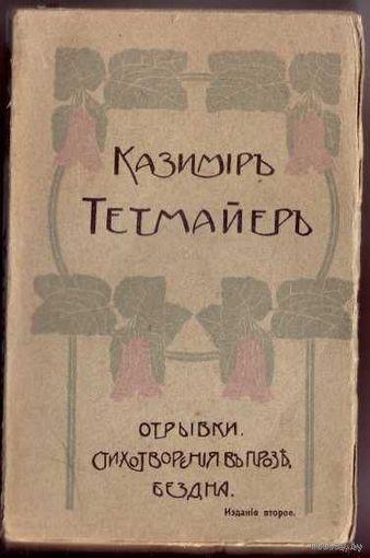 Тетмайер Казимир. Собрание сочинений. Том I.  1911г.