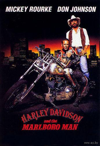 Харлей Дэвидсон и ковбой Мальборо / Harley Davidson and the Marlboro Man