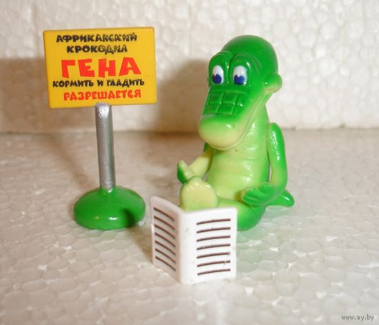 Киндер Крокодил Гена с табличкой Ландрин из серии Чебурашка и крокодил Гена