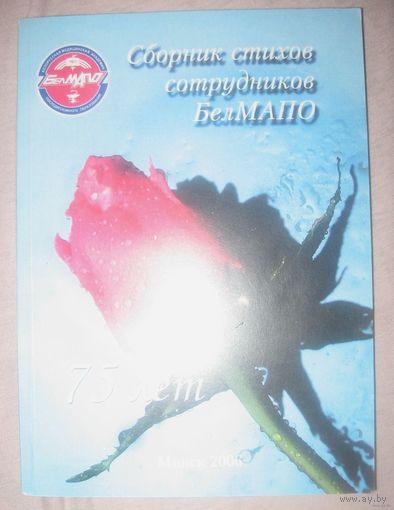 Сборник стихов сотрудников БелМАПО