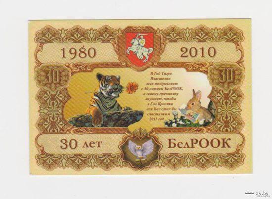 Календарь 30 лет БелРООК на 2011год.