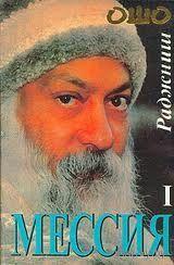 "Мессия. Комментарии к ""Пророку"" Калила Джебрана (комплект из 2 книг)"