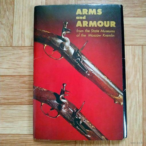Набор открыток Аrms and armour - Старинное оружие Государственных музеев Московского Кремля
