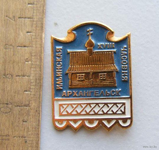 Значок Ильинская Часовня Архангельск