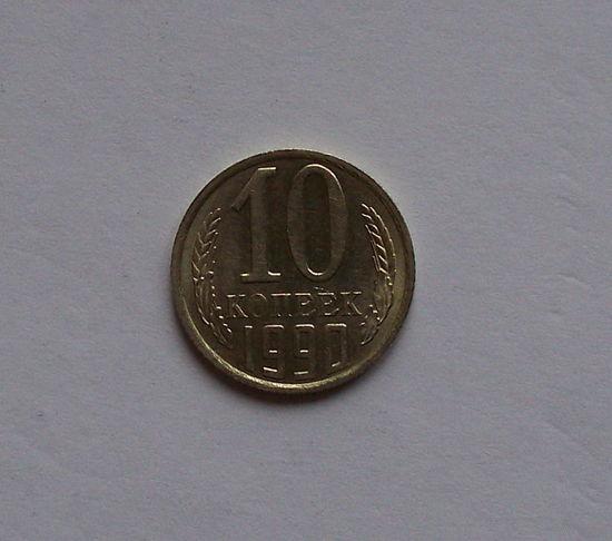 СССР, 10 копеек 1990 г., хорошее состояние