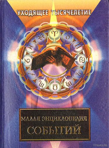 Уходящее тысячелетие: Малая энциклопедия событий.