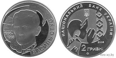 ВАСИЛЬ СТУС, ВАСИЛИЙ 2 гривны 2008 год  Украина  распродажа