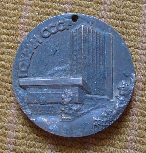 Медаль настольная. Гохран СССР.