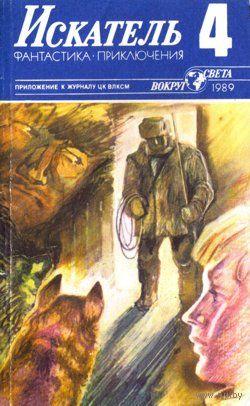 Искатель. 1989 #4