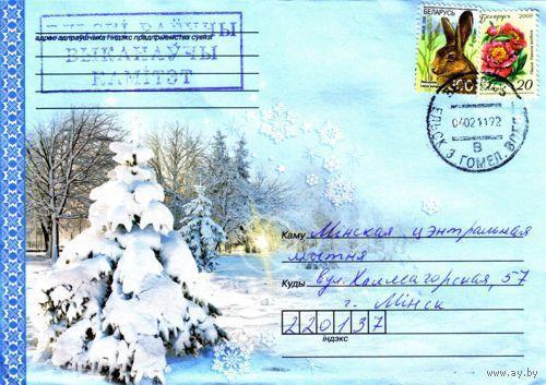 """2009. Конверт, прошедший почту """"Елка в снегу"""""""