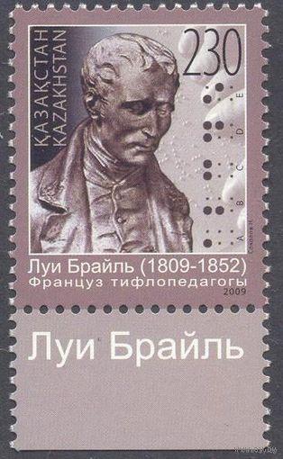 Казахстан Брайль письменность