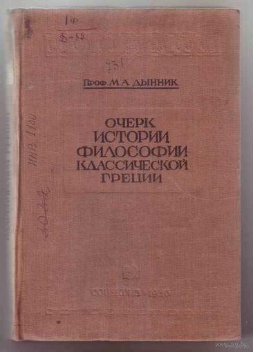 Дынник М.А.  Очерк истории философии классической Греции. 1936г.