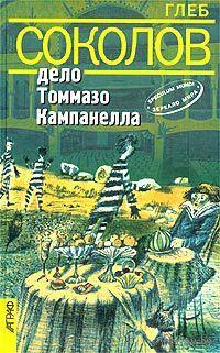 Дело Томмазо Кампанелла. Глеб Соколов