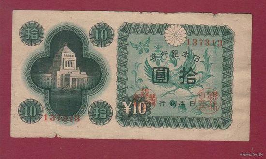ЯПОНИЯ. 10 иен 1946г. 137313  распродажа