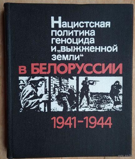"""Нацистская политика геноцида и """"выжженой земли"""" в Белоруссии 1941-1944."""