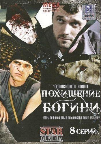 Похищение богини (2008) Все 8 серий. Скриншоты внутри