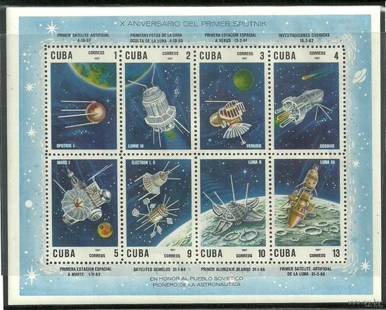 10 лет запуска 1-го спутника Земли. Блок негаш. Куба 1967