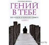 Панченко-Миль. Гений в тебе. 555 уроков духовного опыта. В 2 томах