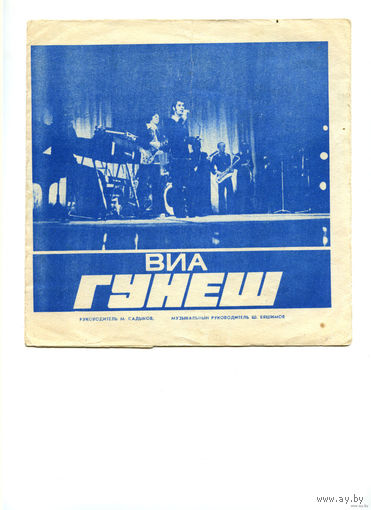 Флекси ВИА АББА / ВИА Гунеш  (1979)