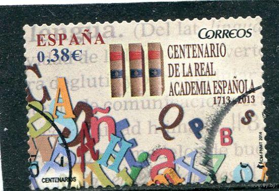 Испания. 300 лет королевской академии
