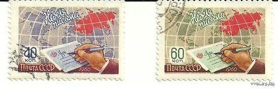 Неделя письма Серия 2 марки 1960 СССР
