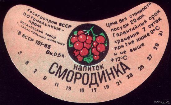 Этикетка Напиток Смородинка Рогачёв