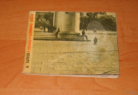 Брошюра с фотогалереей Вильнюс VILINIUS Площадь Гедиминаса фото 1965г.