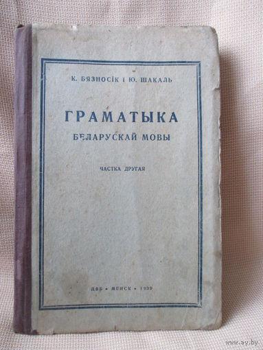 Граматыка беларускай мовы. Менск, 1939 г.