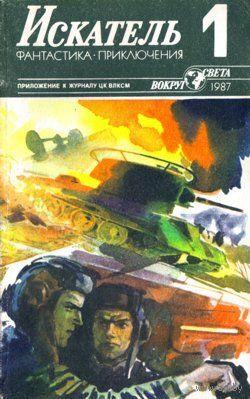 Искатель. 1987 #1