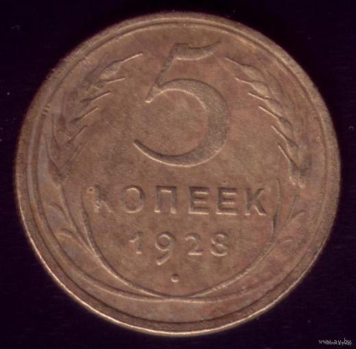 5 копеек 1928 год
