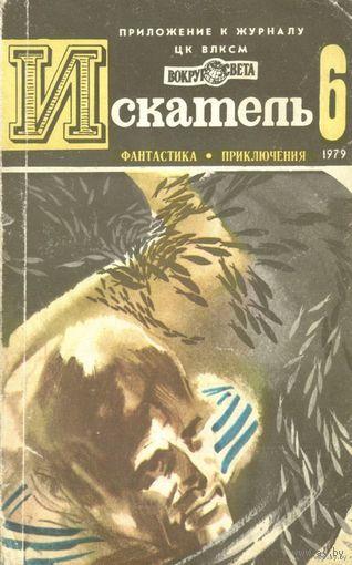 Искатель. 1979 #6