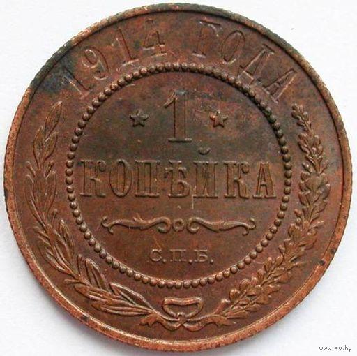 094 1 копейка 1914 года.
