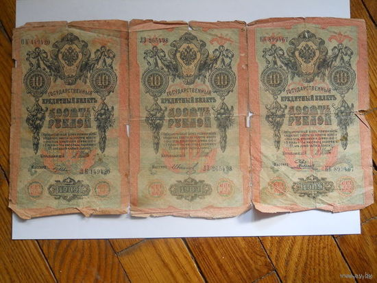 10 рублей 1909 3 шт. Снижение цен на все лоты!