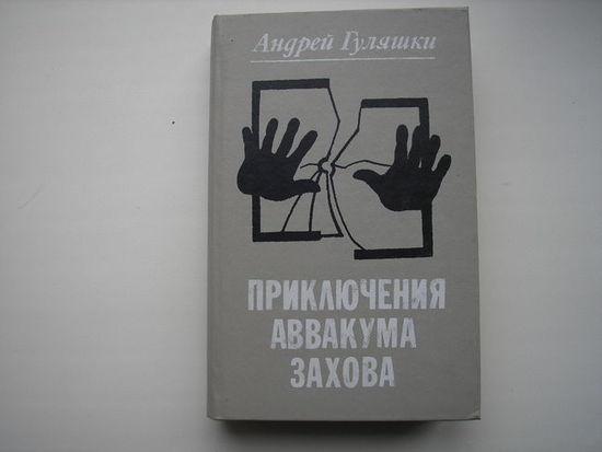 А. Гуляшки Приключения Аввакума Захова
