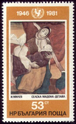 1 марка 1981 год Болгария Сельская мадонна