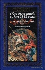 Быкадоров И. Казаки в Отечественной войне 1812 года. 2008г.