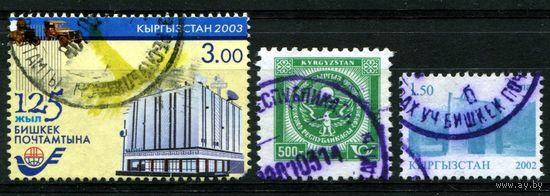 Киргизия. 3 марки