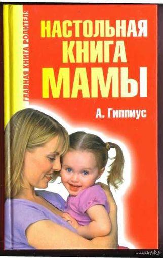 Гиппиус А. Настольная книга мамы. 2007г.