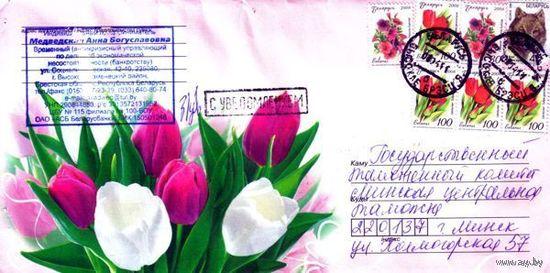 """2011. Конверт, прошедший почту """"Тюльпаны"""""""