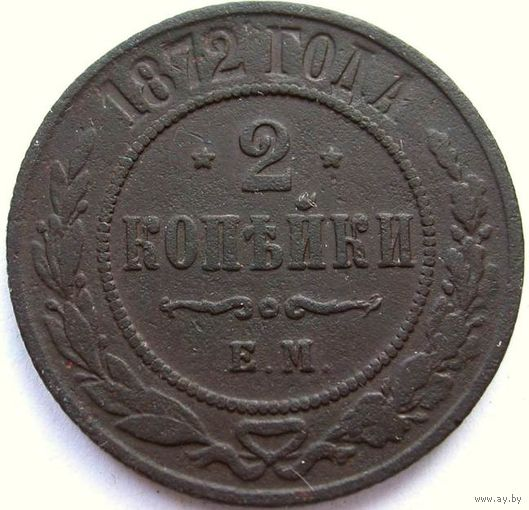 012 2 копейки 1872 года.