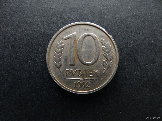 10 рублей 1992 Россия ЛМД (124)