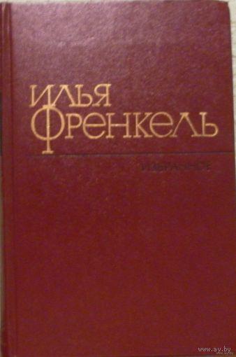 Френкель Избранное Стихотворения и поэмы