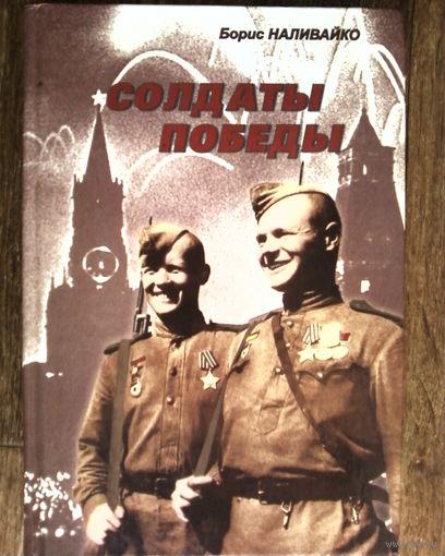 Солдаты Победы.