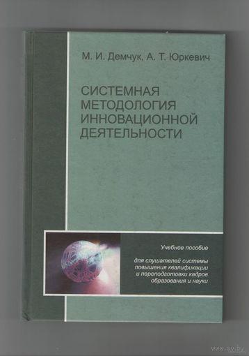 """М. И. Демчук, А. Т. Юркевич """"Системная методология инновационной деятельности"""" 2007"""